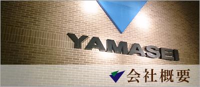 ヤマセイの会社概要